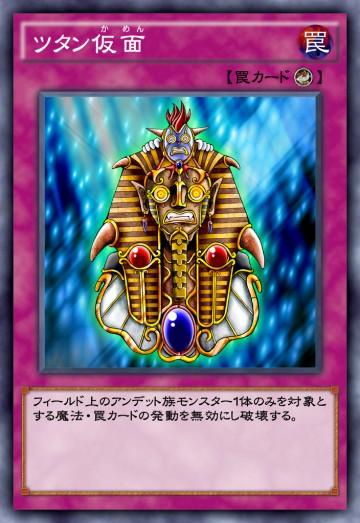 ツタン仮面のカード画像