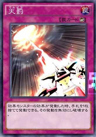 天罰のカード画像