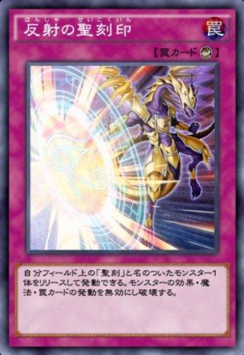 反射の聖刻印のカード画像