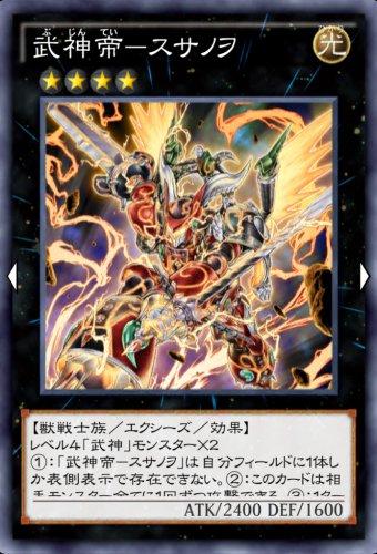 武神帝-スサノヲのカード画像