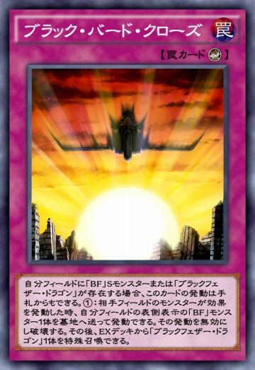 ブラック・バード・クローズのカード画像