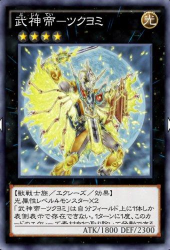 武神帝-ツクヨミのカード画像