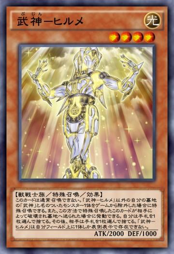 武神-ヒルメのカード画像