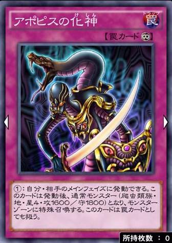 アポピスの化神のカード画像