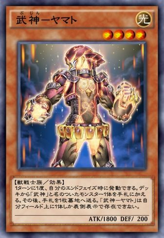 武神-ヤマトのカード画像