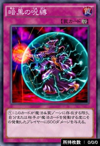 暗黒の呪縛のカード画像