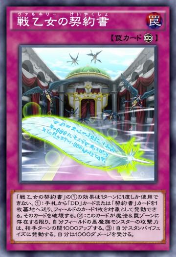 戦乙女の契約書のカード画像