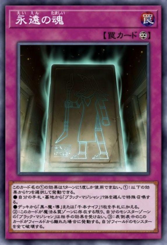 永遠の魂のカード画像