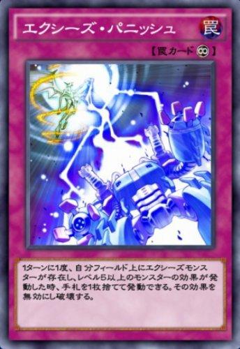 エクシーズ・パニッシュのカード画像