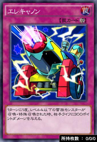 エレキャノンのカード画像