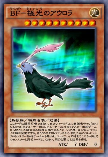 BF-極光のアウロラのカード画像