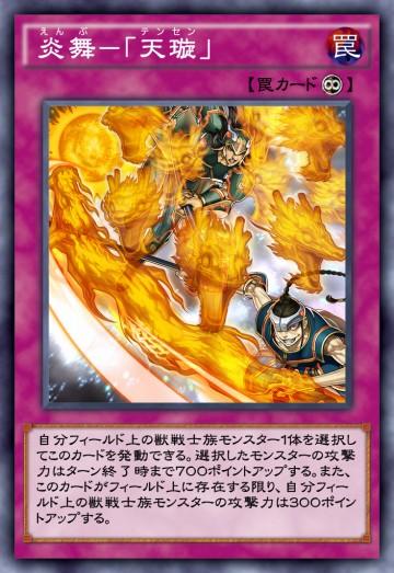 炎舞-「天璇」のカード画像