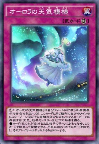 オーロラの天気模様のカード画像