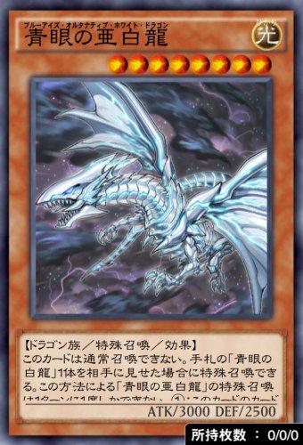 青眼の亜白龍のカード画像