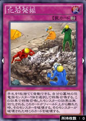 化石発掘のカード画像