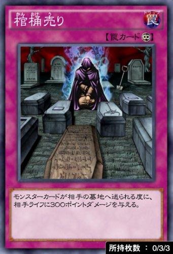 棺桶売りのカード画像