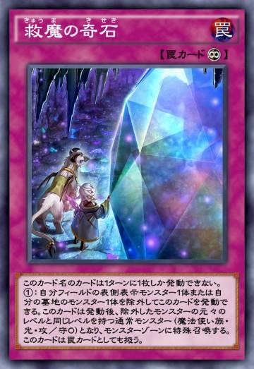 救魔の奇石のカード画像