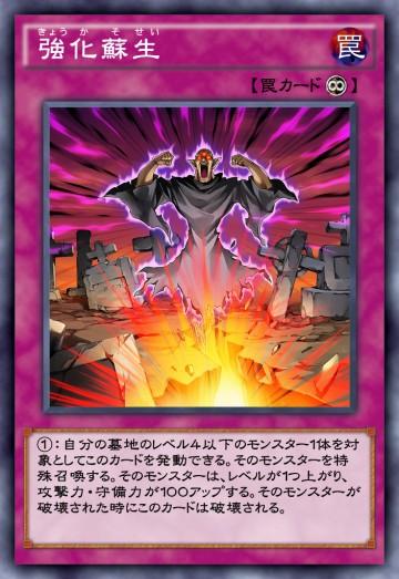 強化蘇生のカード画像