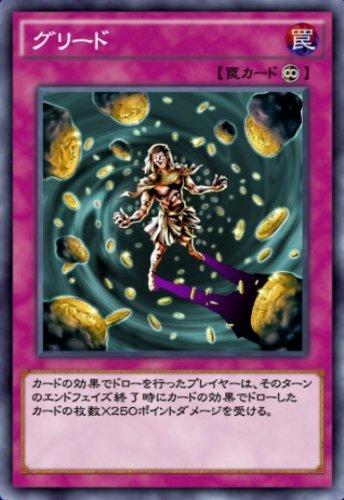 グリードのカード画像