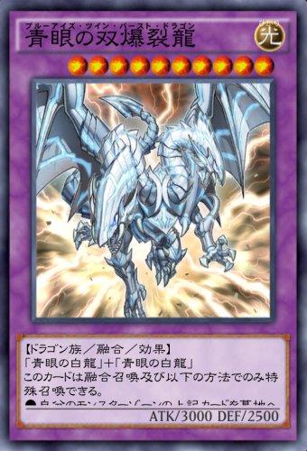 青眼の双爆裂龍のカード画像