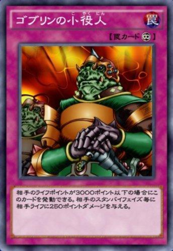 ゴブリンの小役人のカード画像