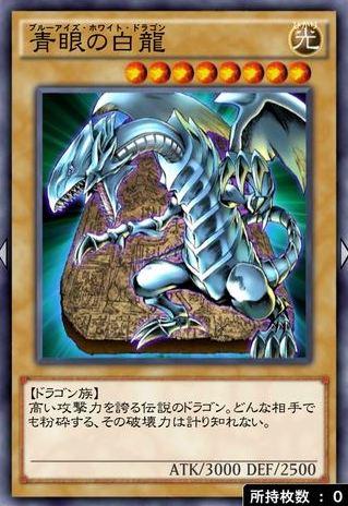 青眼の白龍のカード画像
