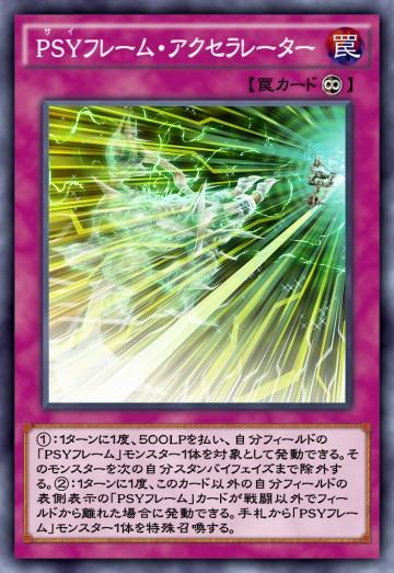 PSYフレーム・アクセラレーターのカード画像