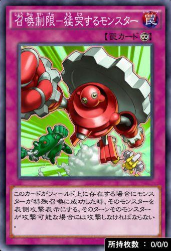 召喚制限-猛突するモンスターのカード画像