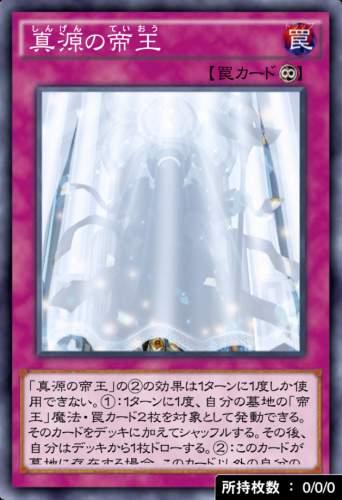 真源の帝王のカード画像