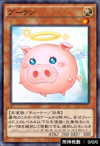 ブーテンのカード画像