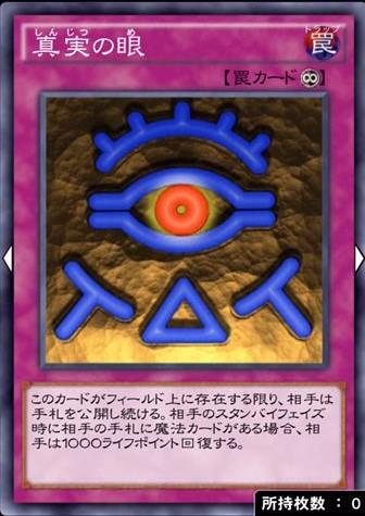 真実の眼のカード画像