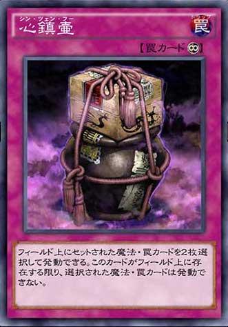 心鎮壷のカード画像