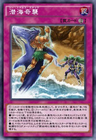 潜海奇襲のカード画像