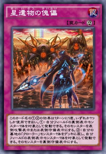 星遺物の傀儡のカード画像