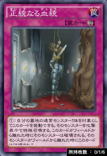 正統なる血統のカード画像