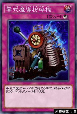 零式魔導粉砕機のカード画像