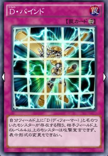 D・バインドのカード画像