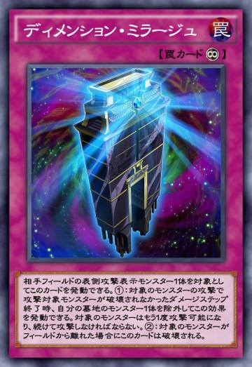 ディメンション・ミラージュのカード画像