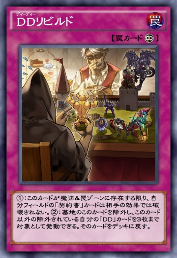 DDリビルドのカード画像