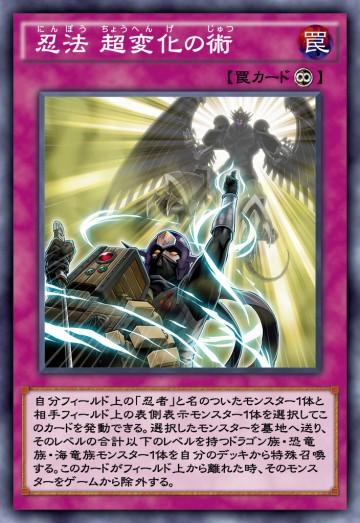 忍法 超変化の術のカード画像