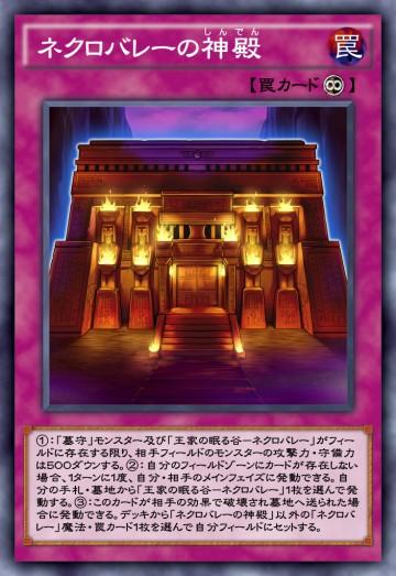 ネクロバレーの神殿のカード画像