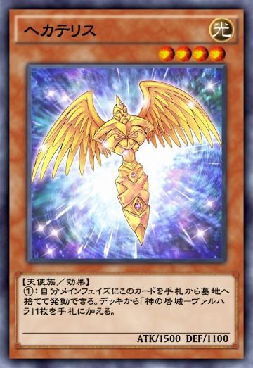 ヘカテリスのカード画像