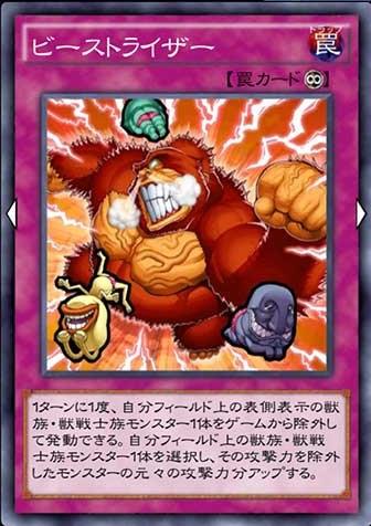 ビーストライザーのカード画像