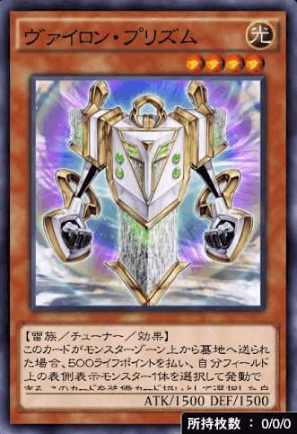 ヴァイロン・プリズムのカード画像