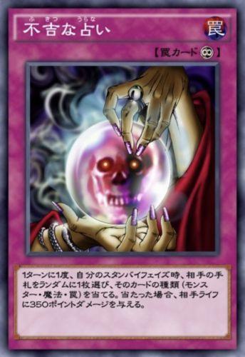 不吉な占いのカード画像