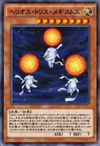 ヘリオス・トリス・メギストスのカード画像