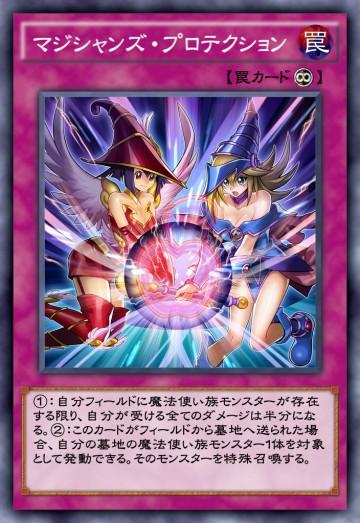 マジシャンズ・プロテクションのカード画像