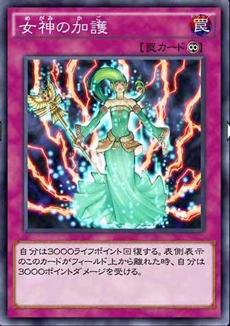 女神の加護のカード画像