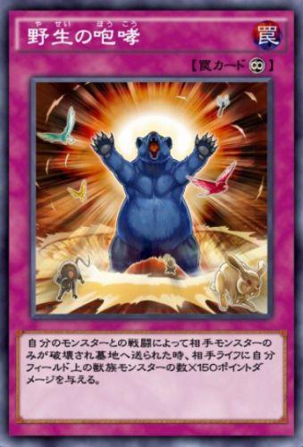 野生の咆哮のカード画像