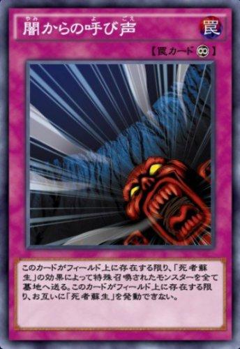 闇からの呼び声のカード画像